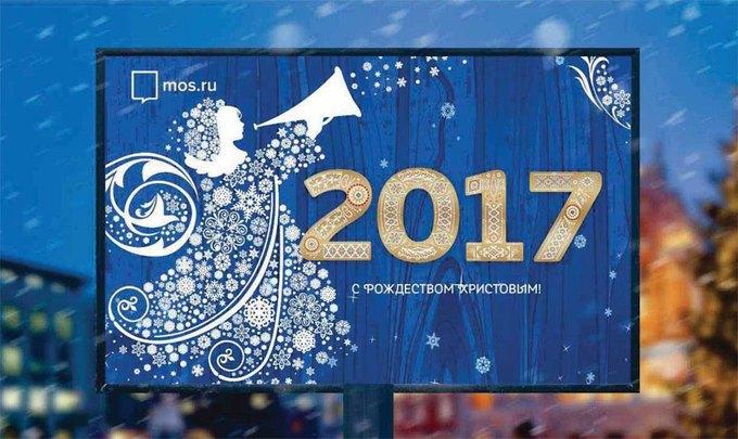 Новогоднюю столицу Российской Федерации украсят витальянском стиле иустановят 35 праздничных елок