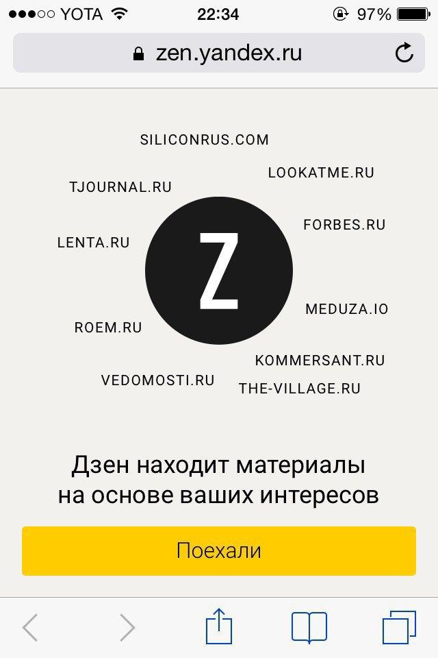 «Яндекс» запустил рекомендательный сервис «Дзен». Изображение № 1.