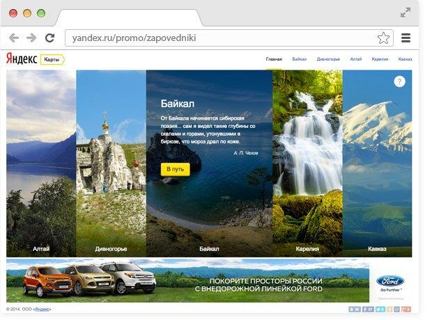 На«Яндекс.Картах» появились панорамы российских заповедников. Изображение № 1.