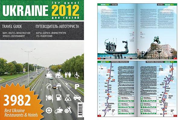 К Евро-2012 выпустили русско-английский путеводитель для автомобилистов. Зображення № 1.