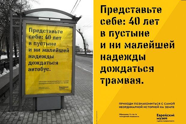 Еврейский музей запустил рекламную кампанию. Изображение №1.