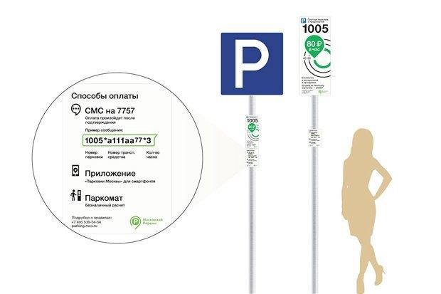 В Студии Лебедева разработали дизайн информационных щитов для московских парковок. Изображение № 3.