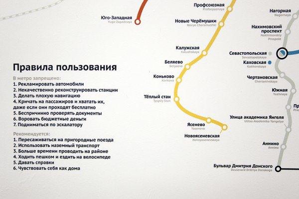 Активисты разместили в метро партизанскую карту. Изображение №6.