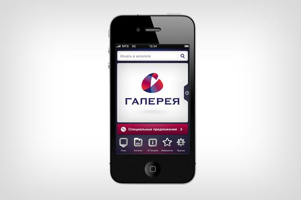 Как на ладони: 12 iPhone-приложений для Петербурга. Изображение № 26.