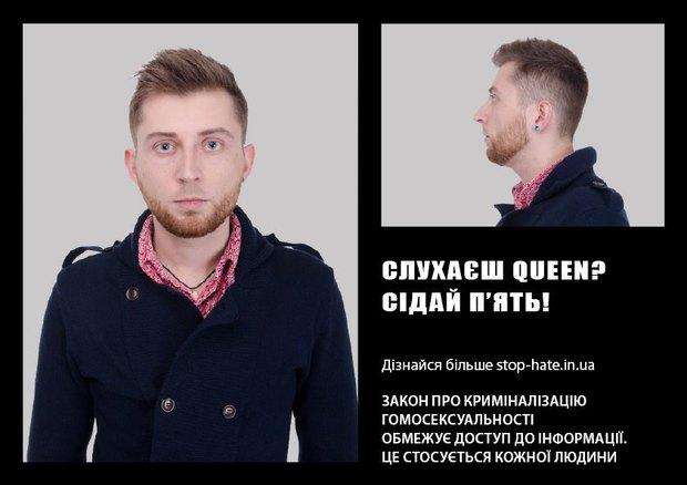 В метро появилась реклама против запрета пропаганды гомосексуализма. Зображення № 3.