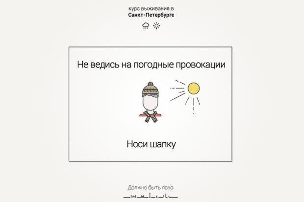 Иллюстратор из Петербурга выпустил курс повыживанию в городе . Изображение № 7.