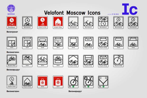 Власти рассказали оперспективах велодвижения вМоскве. Изображение № 25.