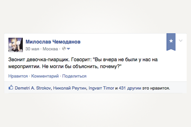 Милославе Чемодановой посвящается. Изображение № 4.