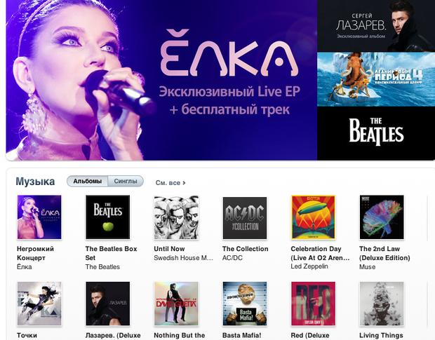 iTunes Store запустили в России. Изображение №1.