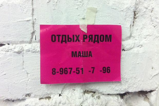 Я по объявлению: что предлагают уличные листовки. Изображение №3.