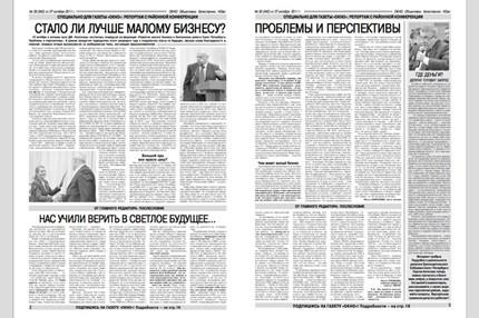 Районы-кварталы: Районная газета Колпина «Окно». Изображение № 2.