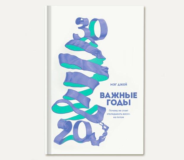 «Важные годы»: Что стоит сделать до30лет. Изображение № 1.