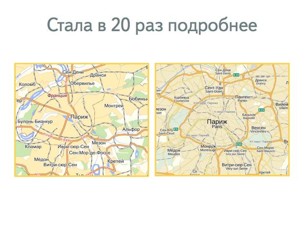 «Яндекс» выпустил подробную карту мира. Изображение № 2.