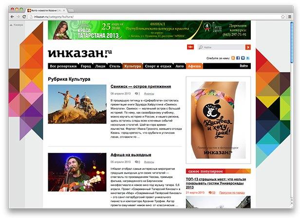 Cтрана и мы: Городские интернет-газеты в России. Часть II. Изображение № 33.