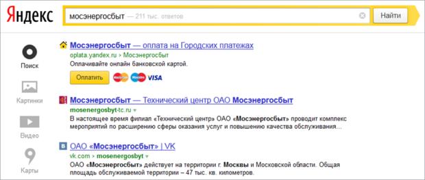 «Яндекс» позволил осуществлять платежи впоиске. Изображение № 3.