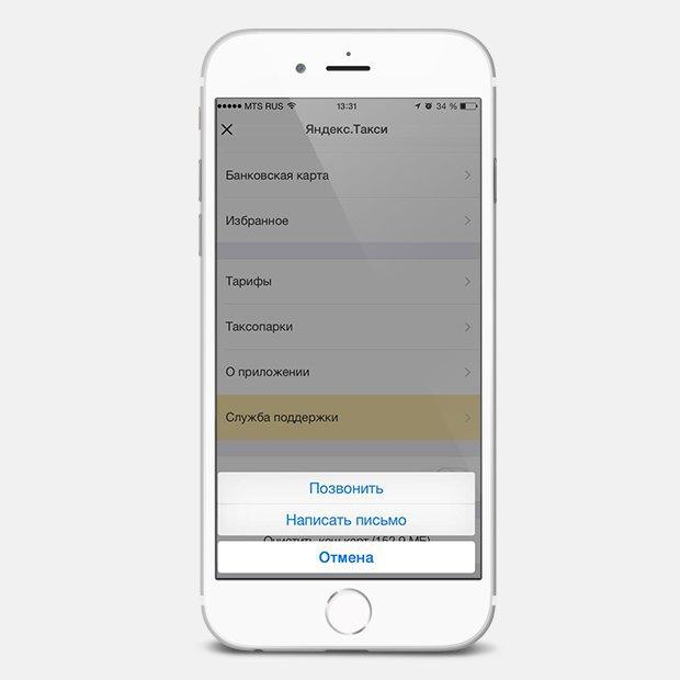 В «Яндекс.Такси» появилась возможность автоматической оплаты поездки банковской картой. Изображение № 3.