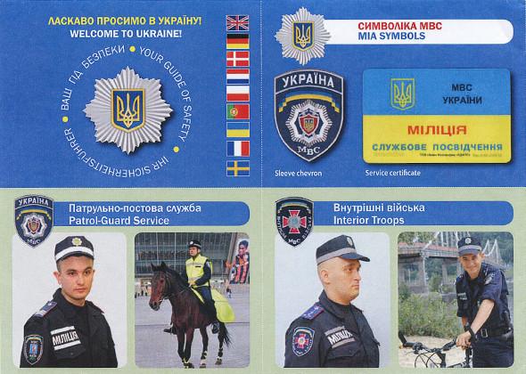 Для гостей Евро-2012 выпустили гиды безопасности. Зображення № 2.