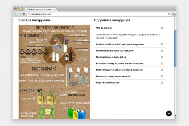 Появился сайт поиска волонтёров для вывоза раздельного мусора. Изображение № 4.