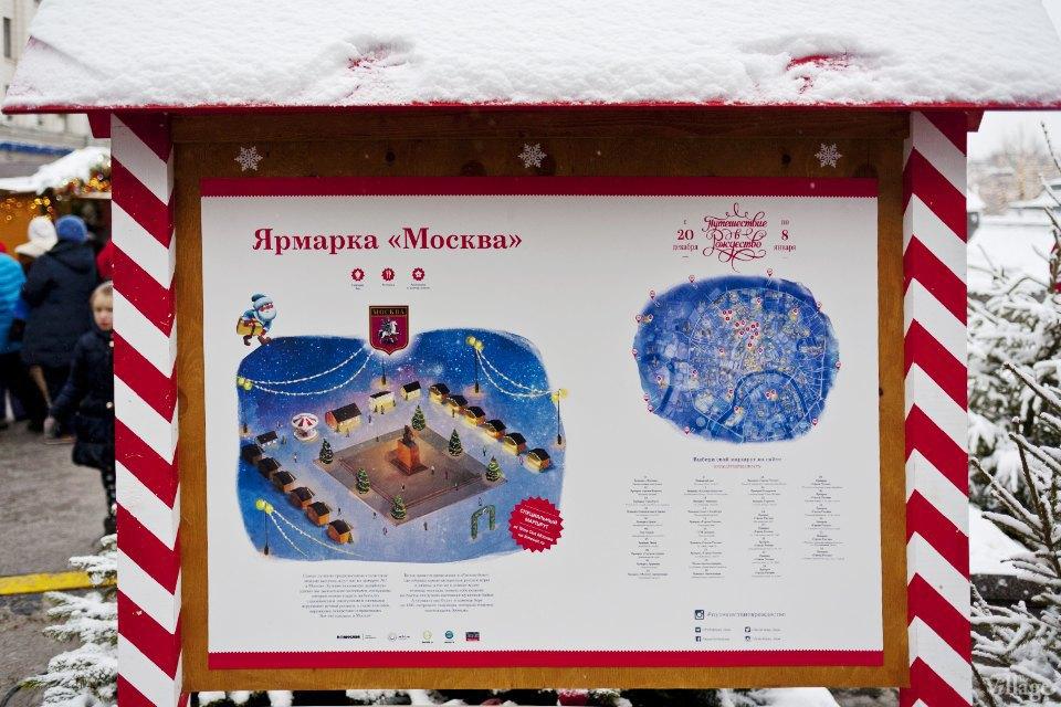 Фоторепортаж: Новогодние ярмарки в центре Москвы. Изображение № 2.
