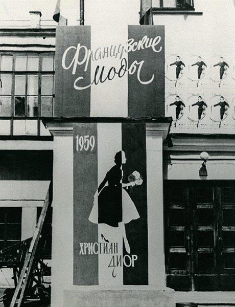 «Энциклопедия ГУМа»: Как вМоскву 1959 года привезли Christian Dior. Изображение № 4.