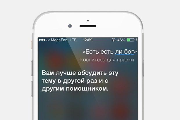 Siri — о маме, боге и депрессии. Изображение № 7.