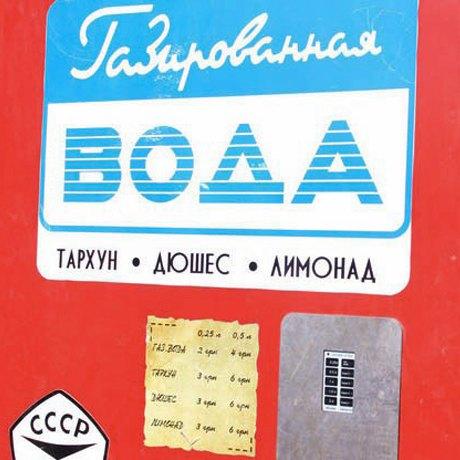 На Контрактовой поставили автомат с газировкой. Зображення № 3.