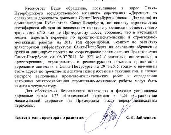 Активисты требуют установить светофор на опасном переходе Приморского шоссе. Изображение №1.