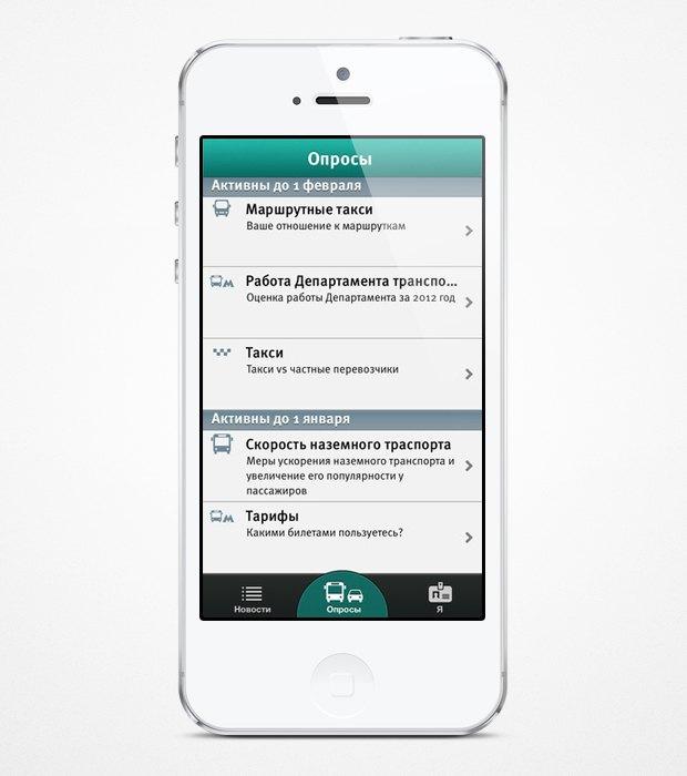 Запущено мобильное приложение для опросов про транспорт. Изображение № 2.
