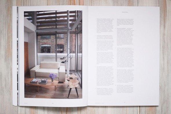 Магазин на бумаге: Журнал игазета UK Style. Изображение № 4.