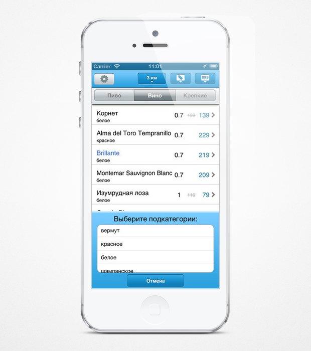 Мобильное приложение поможет с поиском алкогольного магазина. Изображение № 2.
