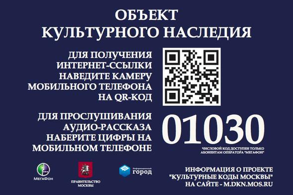 Примерно так будут выглядеть таблички на домах на Тверской улице. Изображение №4.
