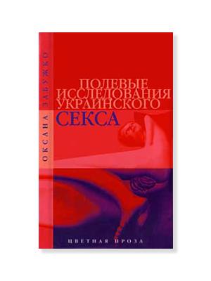Сучукрлит: 10 главных книг современной украинской литературы. Изображение № 3.