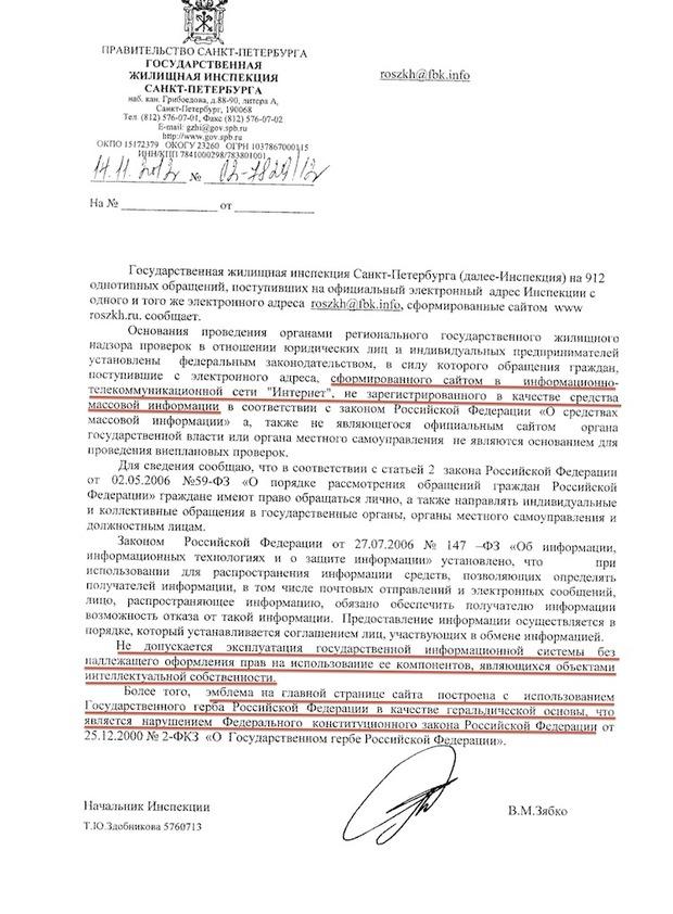 Глава Жилинспекции заявил, что сервис Навального не заставит чиновников работать. Изображение № 3.