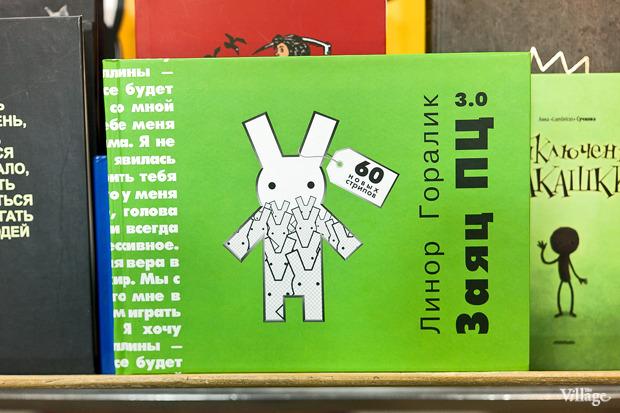 «Заяц ПЦ» — 240 рублей. Изображение № 49.