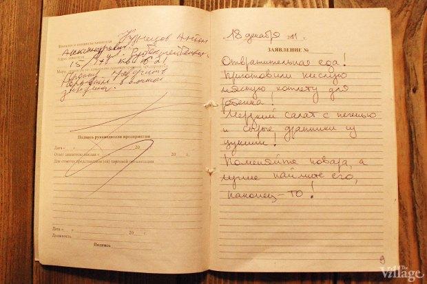 На что жалуетесь: Что пишут горожане в книгах отзывов и предложений . Изображение № 20.