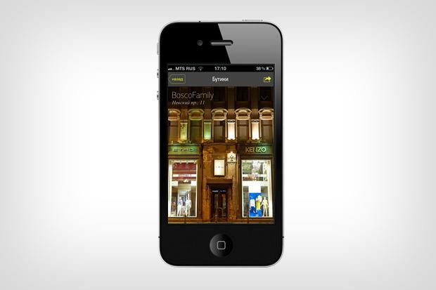 Как на ладони: 12 iPhone-приложений для Петербурга. Изображение № 33.