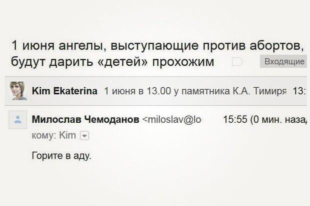 Милославе Чемодановой посвящается. Изображение № 3.