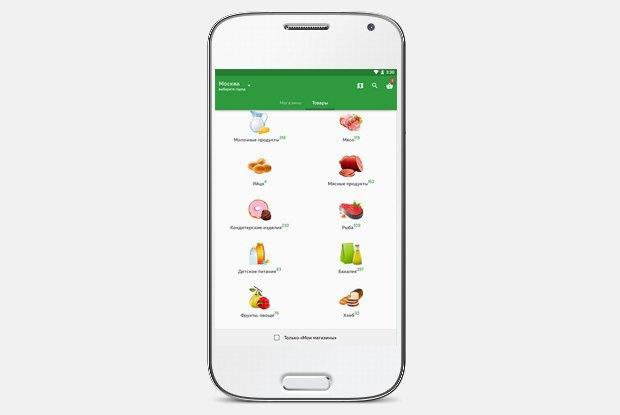 Где дешевле: Мобильные приложения, помогающие узнать оскидках. Изображение № 1.