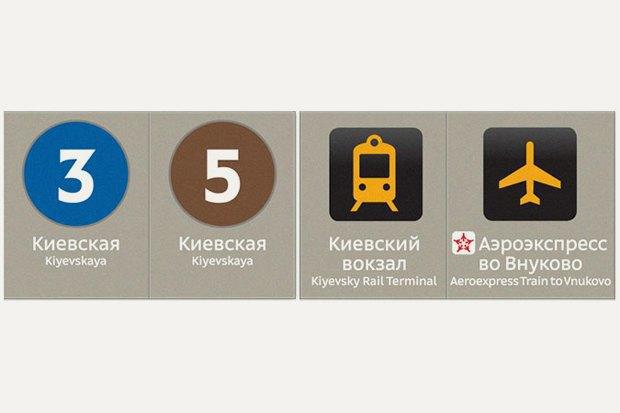 На 49 станциях метро появилась новая навигация. Изображение № 4.