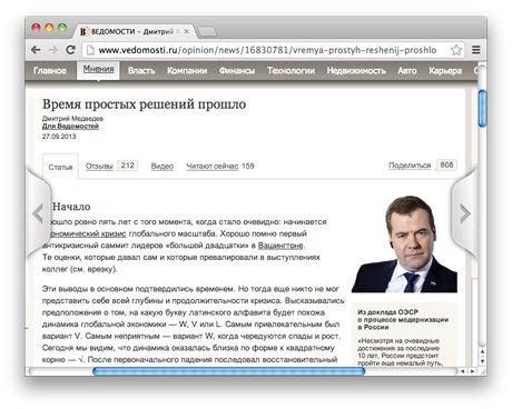 «Ссылки дня»: Колонка Дмитрия Медведева, собачьи диетологи и день рождения Google. Изображение № 1.