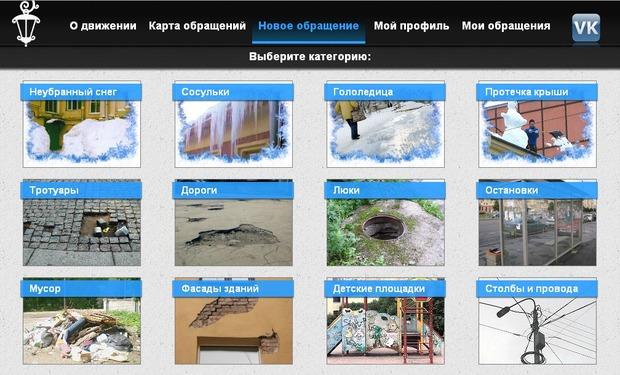 На сайте «Красивый Петербург» появился раздел с зимними проблемами. Изображение № 1.