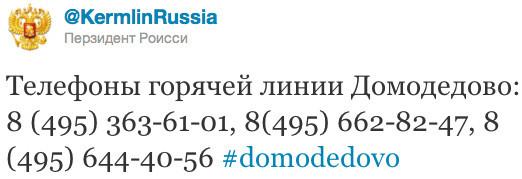 Теракт в Домодедове (Обновлено в 21:03). Изображение № 6.