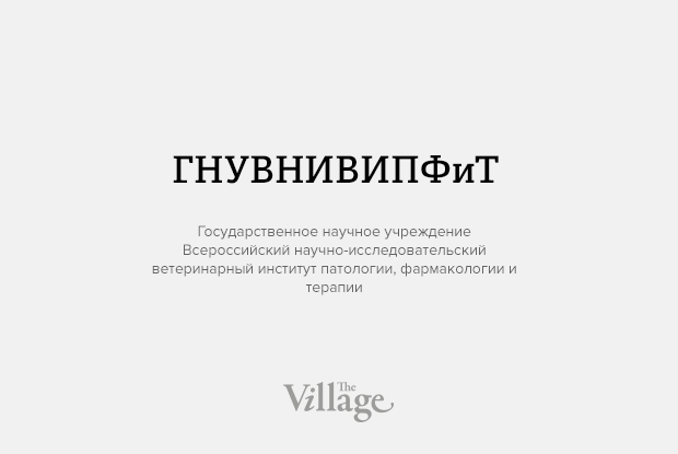 ГУЗМОМОЦПБСПИДИЗ идругие странные аббревиатуры Москвы. Изображение № 9.