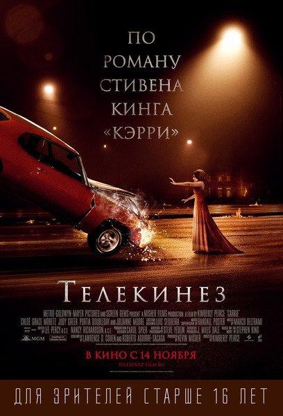 Фильмы недели: «Starперцы», «Телекинез», «Париж любой ценой». Изображение № 3.