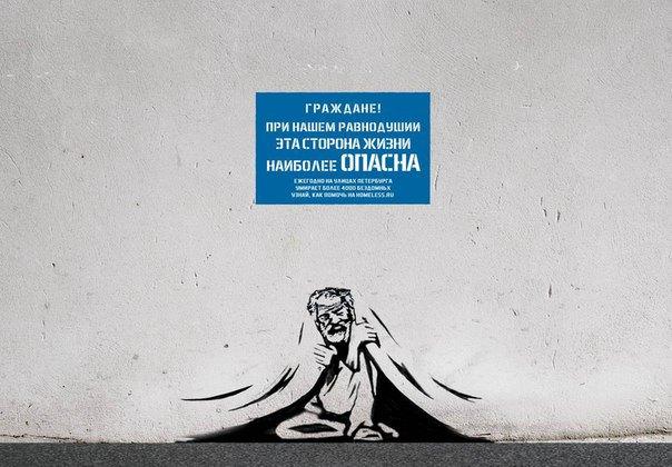 «Ночлежка» придумала социальный стрит-арт. Изображение № 1.