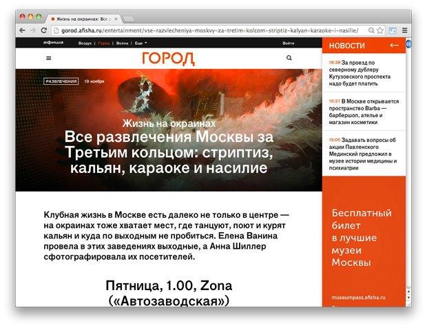 Ссылки дня: Окраинные клубы Москвы, 100 лет рока и цензура в TJournal. Изображение № 1.