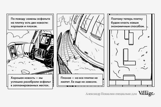 Сопротивление материала: Чем запомнится плитка москвичам. Изображение №3.