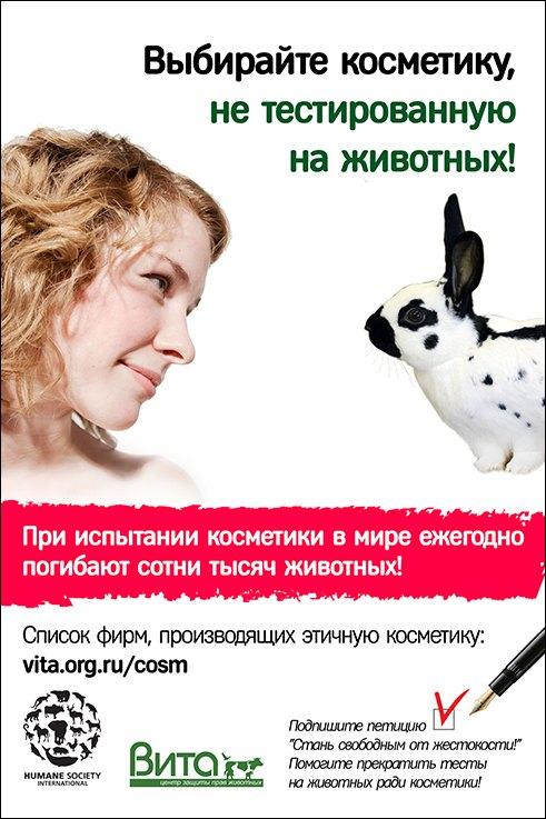 В Москве и Петербурге появилась реклама против тестов на животных. Изображение № 1.