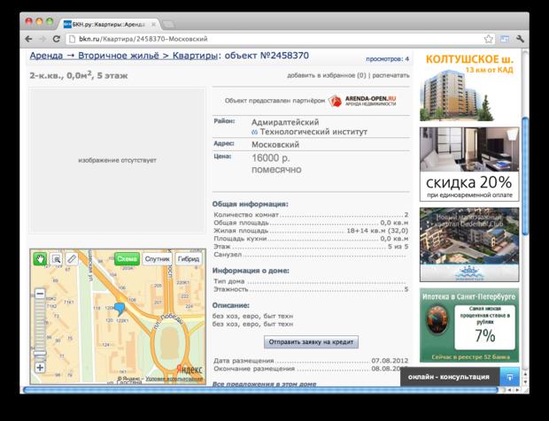 Правила съёма: 7 сайтов для поиска квартир в Петербурге. Изображение № 23.
