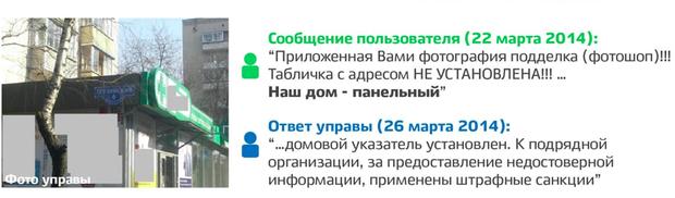 Главу управы Пресненского района уволят за «Фотошоп». Изображение № 2.